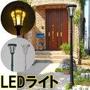 【送料無料】ソーラーライト LED アンティーク タイプ   ガーデンライト 屋外 外灯 街灯 庭園...