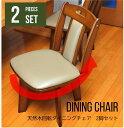 天然木製回転ダイニングチェア 2脚組    椅子 チェアー ...