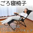 【送料無料】リラックスチェア 2 カバーなし  フットレスト ヘッドレスト リクライニング クッション 肘掛 ブラック 黒 くつろぎ 折りたたみ 収納 おしゃれ 睡眠 一人掛け 椅子 いす 簡易 昼寝 持ち運び ソファ 隙間 居眠り パーソナルチェア リクライニングチェア
