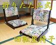 【送料無料】折りたたみ式回転座椅子 2脚組       チェア フロアチェア 背もたれ 座椅子 2脚セット 座椅子セット フォールディング 収納 コンパクト 回転盤 回転座面 回転椅子 花柄 ゴブラン柄