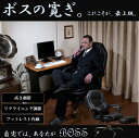 【送料無料】フットレスト付きリクライニングチェア BOSS    パーソナルチェア オフィスチェア リラックスチェア オットマン一体型 ボス