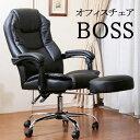 フットレスト付きオフィスチェア BOSS  パーソナルチェア リクライニングチェア リラックスチェア オットマン一体型 ボス 社長 プレジデント エグゼクティブ 社長椅子 ソファ 仕事用 オットマン付 オットマン一体型 ハイバック クッション性