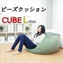 【送料無料】大型マイクロビーズクッション CUBE Lサイズ    ソファー チェアー ごろ寝 昼寝...