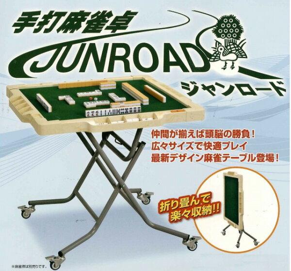 【送料無料】折りたたみ式麻雀卓