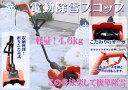 【送料無料】電動除雪スコップ KT1020-R 除雪機 和コーポレーション 折りたたみ コンパクト 収納 コード式