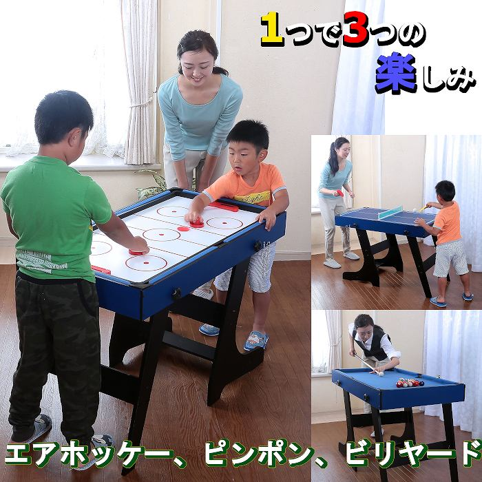 ビリヤード&ピンポン&ホッケーセット球技ゲーム遊び折りたたみ折り畳みボールゲーム卓球テーブルテニス遊