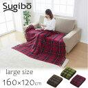 洗える 電気毛布 SB20HW01 電気ひざ掛け パーソナル暖房 ショール Sugibo 椙山紡織