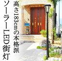 【送料無料】ソーラーライト アンティーク タイプ   外灯 街灯 庭園灯 ガーデンライト 屋外 大型
