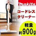 【送料無料】日本製!充電式!マキタ コードレス掃除機 407...