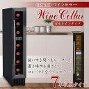 【送料無料】ワインセラー 7本用      ビルトインタイプ 隙間収納 省スペース スタイリッシュ コンパクト 冷蔵庫 スリム
