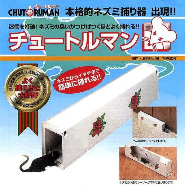 【送料無料】ネズミ捕り器チュートルマン捕獲退治駆除家庭業務農業精米所