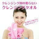 【シリコンパフ プレゼント】クレンジングタオル ピンク