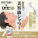 【送料無料】【ポイント10倍】重炭酸バイオイオンシャワー+薬...