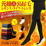 ※The some reservations ※ Rakuten annual ranking first place! 1,560,000 pieces of sale! It is new work Lady's leggings tights in length leggings トレンカ ultraviolet rays measures, UV measures, an air conditioner measures commuting suit and attending school one piece 99.9% of +3.7 degree Celsius warm back raising orUV cut rates in total for tights .10 minutes