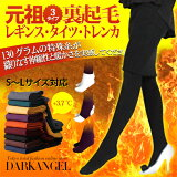 The Rakuten annual ranking first place! 1,560,000 pieces of sale! It is tights in total lady's for tights .10 minutes in length leggings トレンカ ultraviolet rays measures, UV measures, an air conditioner measures commuting suit and attending school one piece 99.9% of +3.7 degree Celsius warm back raising orUV cut rates