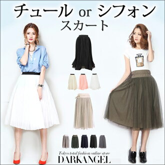 Bewitching skirt romantic! soft a-line