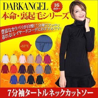 Kalabari rich: all 16 color ♪ back brushed 7-sleeve turtleneck Chateau / Womens tops back brushed sewn 7 minutes three-quarter sleeve sleeve turtleneck high neck plain DarkAngel / Dark Angel
