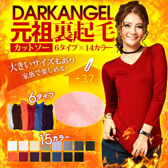 Warm soles brushed shirt long sleeve ★ fall to big success! Ideal for commuting as a soft feel with excellent stretch and warm inner ヒートインナートップス ■ media ■ Turtleneck Chateau V neck round neck many still want rich Carabali