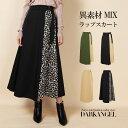 リメイク風スカート ラップデザイン 巻きスカート 異素材MIX プリーツ ロングスカー