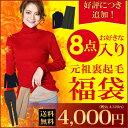 元祖裏起毛福袋 お好きな商品を8点選んで4,000円(税別)...