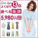 1点あたり407円!お好きな13点選べる!5,980円福袋 ...