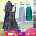 【即納】<クーポン利用で1,190円> プリーツスカート ロング プリーツ サテン レデ