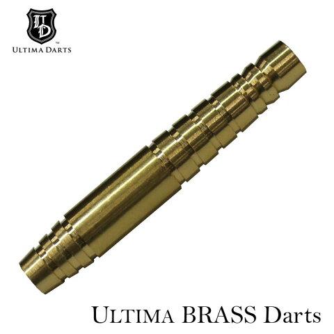ダーツ バレル Ultima BRASS Darts [アルティマ ブラス ダーツ アルティマダーツ ブルズファイター ダーツバレル]