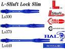ダーツ シャフト【L-style L-SHaft(エルスタイル エルシャフト)】ロックスリム/ハルキカラー|ダーツシャフト ダーツ用品 DARTS SHAFT