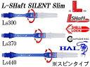ダーツ シャフト【L-style L-SHaft(エルスタイル エルシャフト)】スリム/ハルキカラー|ダーツシャフト ダーツ用品 DARTS SHAFT