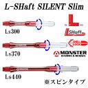 ダーツ シャフト【L-style L-SHaft(エルスタイル エルシャフト)】SILENT SLIM MONSTER(サイレントスリム モンスター)|ダーツシ...