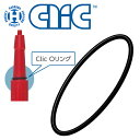 Harrows CLIC LOCK O-Rings オーリング 10pcs (ポスト便OK/3トリ)