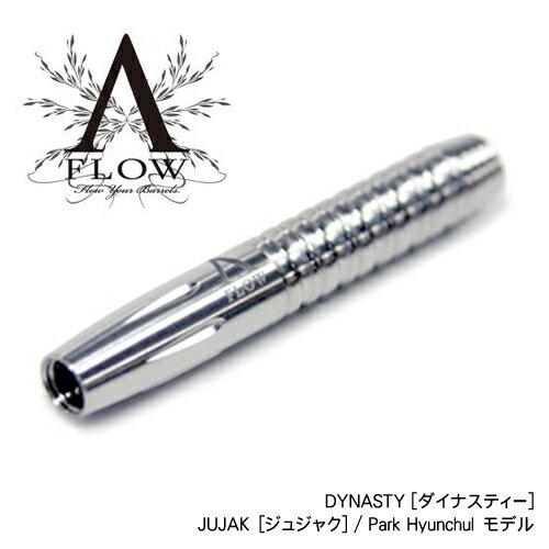 ダーツバレルDYNASTY A-FLOW