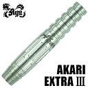 ダーツバレル RYU DARTS×GILD DARTS FACTORY AKARI EXTRA III 2BA (ポスト便不可)
