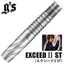 ダーツバレル g's darts EXCEEDII ST エクシード2 小野恵太 (ポスト便不可)