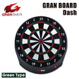 電子ダーツボード GRAN BOARD Dash(ダッシュ) グリーン (ポスト便不可)