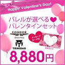TRiNiDAD・Xバレルが選べるバレンタインセット 8,880円 (メール便不可)