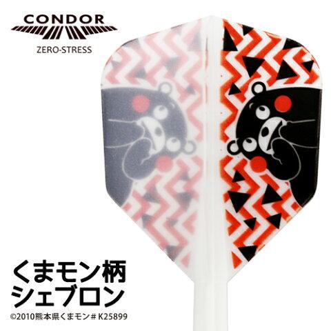 CONDOR(コンドル)フライト くまモン柄 シェブロン スモール(メール便OK/5トリ)