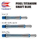 シャフト TARGET PIXEL TITANIUM SHAFT ブルー (ポスト便OK/2トリ)