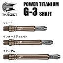 ダーツシャフト TARGET POWER TITANIUM G-3 SHAFT チタニウムG-3
