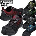 [★送料無料 お試し期間中★]Z-DRAGON スニーカータイプ安全靴 S6161 軽量 ローカット セーフティーシューズ 【安全靴 ローカット】【ローカット 安全靴】【ローカット】耐滑 作業靴 自重堂