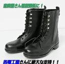 【安全靴ブーツ JIS規格】長編安全靴【別注アテ付き】電工・解体・安全製JIS対応商品 【エンゼル CH511】
