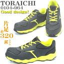 寅壱の安全靴【0104-964 ローカット安全靴】【軽量規格 片足320グラム】スニーカータイプ おしゃれな安全靴はいかがでしょう!
