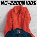 【ヤマタカ 2200 カーゴポケット付きつなぎ服】【お洒落つなぎ】【つなぎ デニム】【つなぎ 綿100%】【つなぎ 作業着】