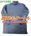 タートルネックシャツ 作業用 作業シャツ ハイネック(厚手)(裏起毛加工)(自重堂 98054)