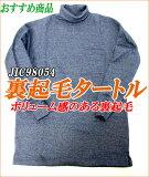 タートルネックシャツ 作業用 作業シャツ ハイネック(厚手)(裏起毛加工)(自重堂98054)