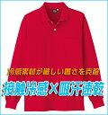 【10%OFF】【送料無料】【ポロシャツ メンズ】【清涼・涼しい・清涼感・爽やか】【 吸汗 速乾】【ユニフォーム】 【制服】【春夏】