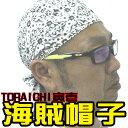 【送料無料】寅壱の海賊帽子 海賊帽 バンダナ 綿100%【寅壱】【とらいち】【熱中症対策】【ヘルメットインナー】
