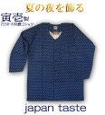 【送料無料】寅壱 鯉口シャツ 七分袖 tora-2230-630 メンズ 祭りシャツ コイクチシャツ 鳶服 七分 トライチ