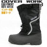 【送料無料】【在庫限り】防寒ブーツ COVERWORK-751【アルミキルトインナー取り外し】『CW-751防寒』【防寒長靴】【長靴 防寒】【防寒ブーツ】【防寒 ブーツ】【インナー取り外し可能】