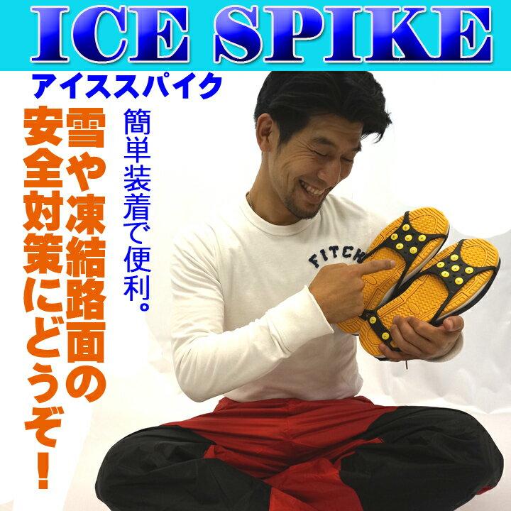 【即日発送】【送料無料】ICE-SPIKE アイ...の商品画像